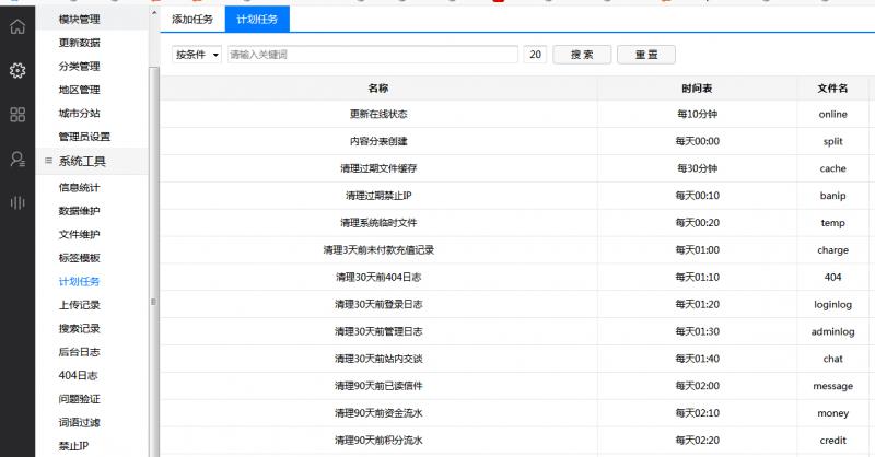 php 根据百度接口自动提交到百度收录