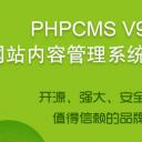 phpcms 技术交流