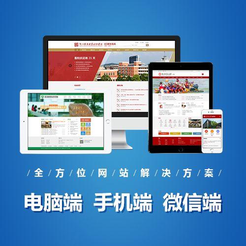 企业品牌网站建设 电脑版+手机版+微信版